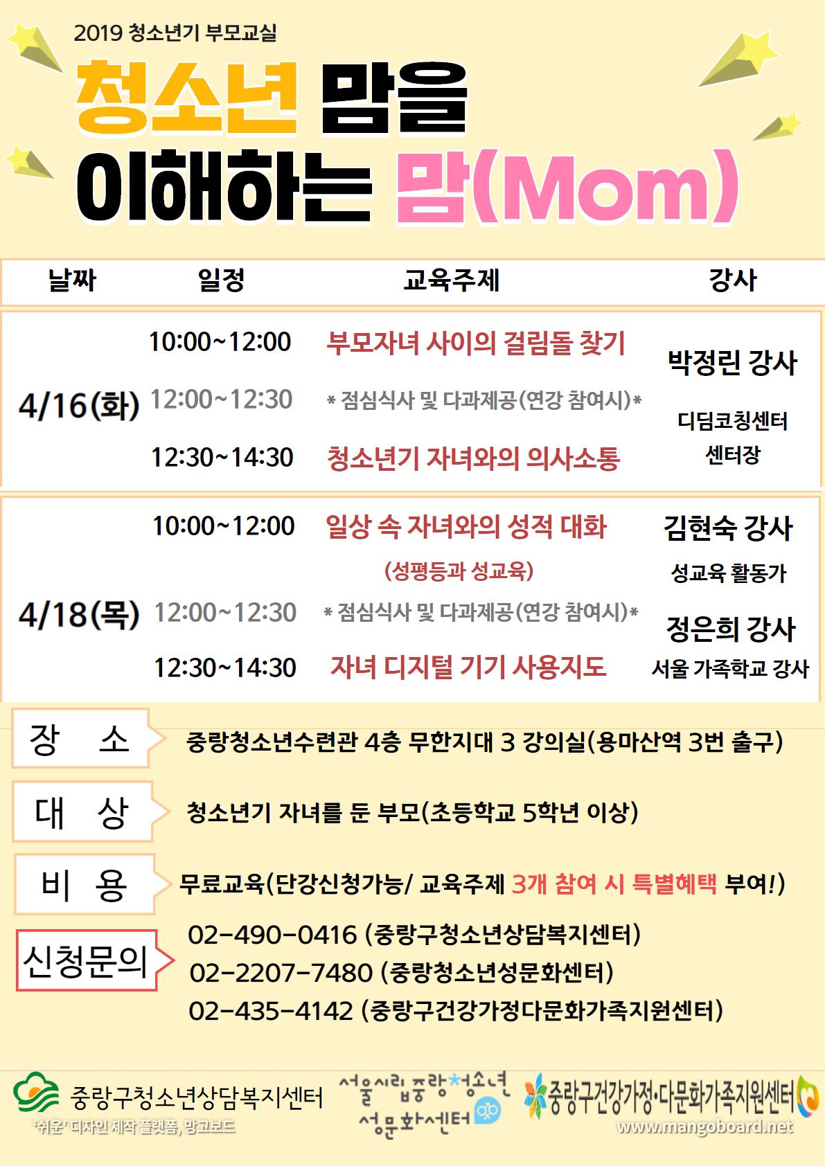 2019년 부모교육 청소년 맘을 이해하는 맘(Mom) 홍보자료.png